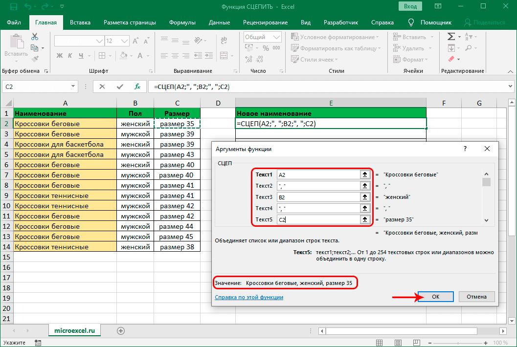 Заполнение аргументов оператора СЦЕП в Excel