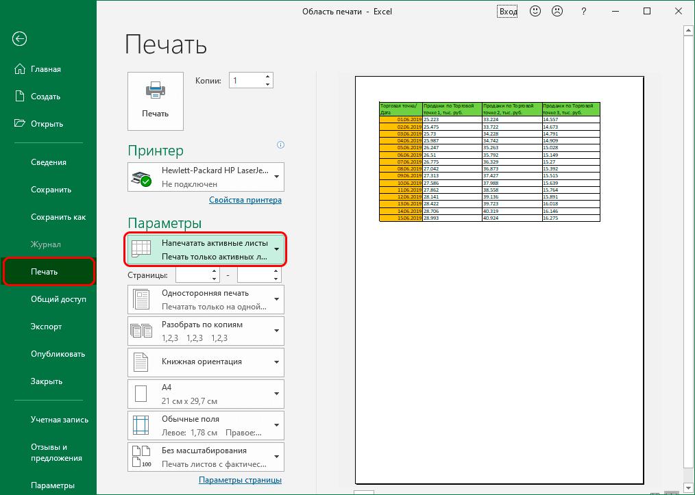Выбор варианта печати в параметрах Эксель