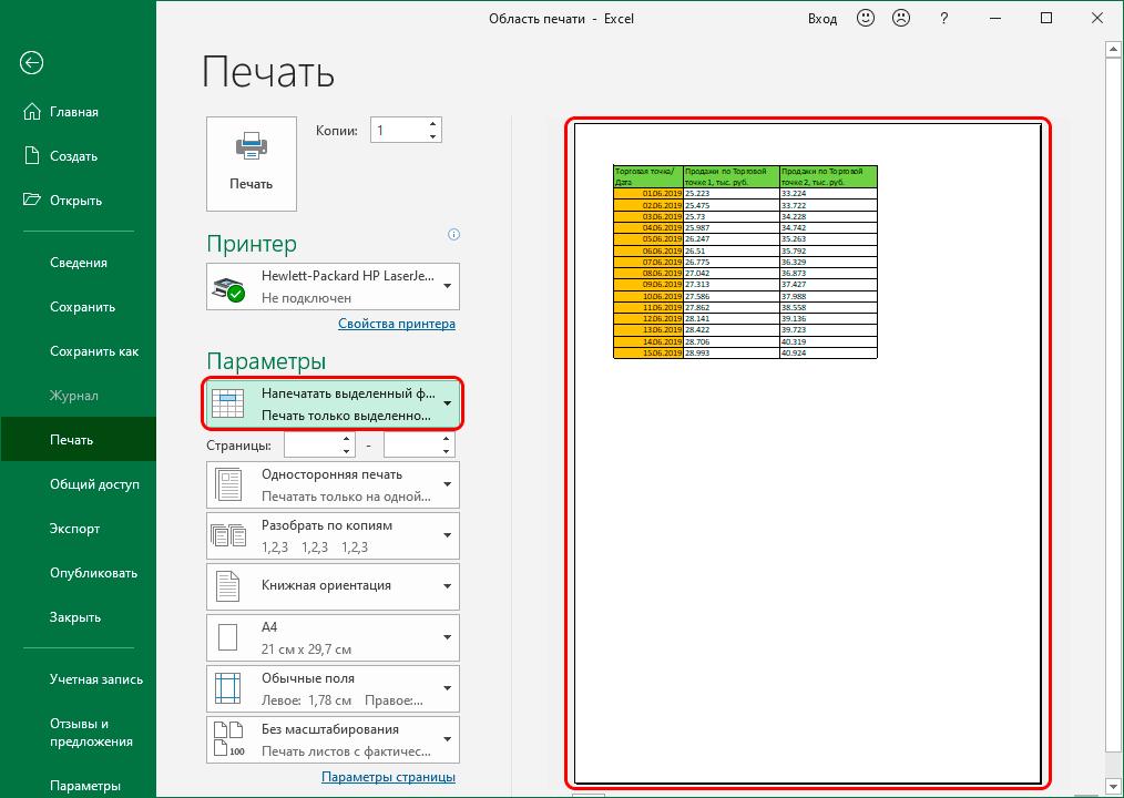 Предварительный просмотр документа при печати в Excel