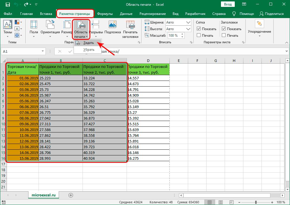 Фиксация конкретной области печати в Excel
