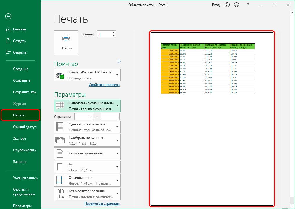 Предпросмотра документа в Excel