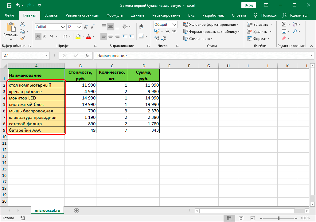 Таблица Эксель с выделенным столбцом