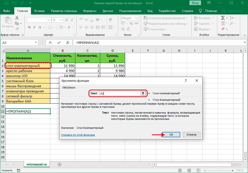 Заполнение аргументов функции ПРОПНАЧ в Excel