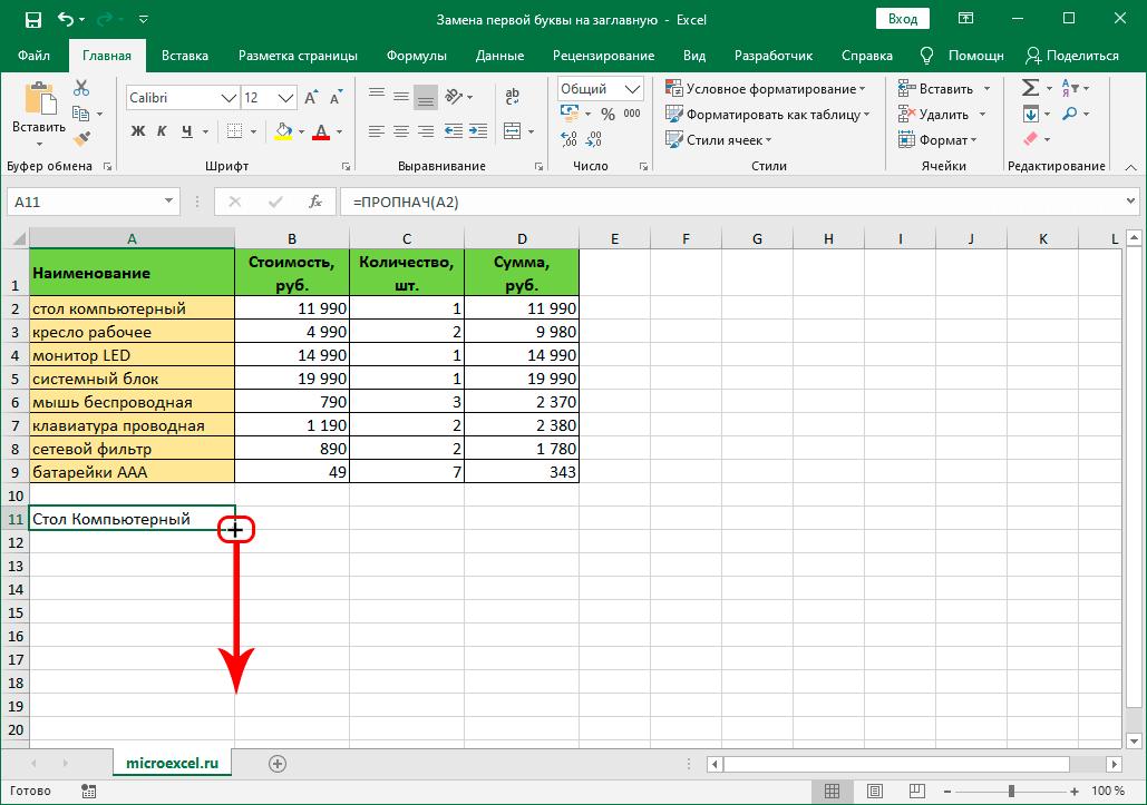 Копирование формулы в Excel с помощью маркера заполнения