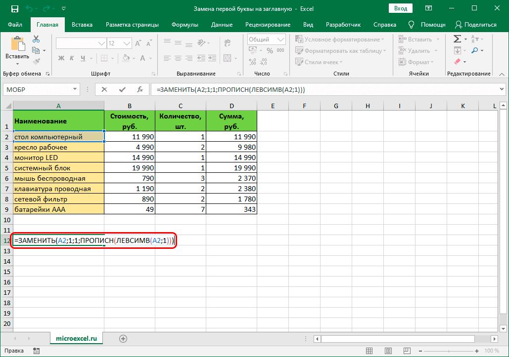 Формула для замены первой строчной буквы на заглавную в Эксель