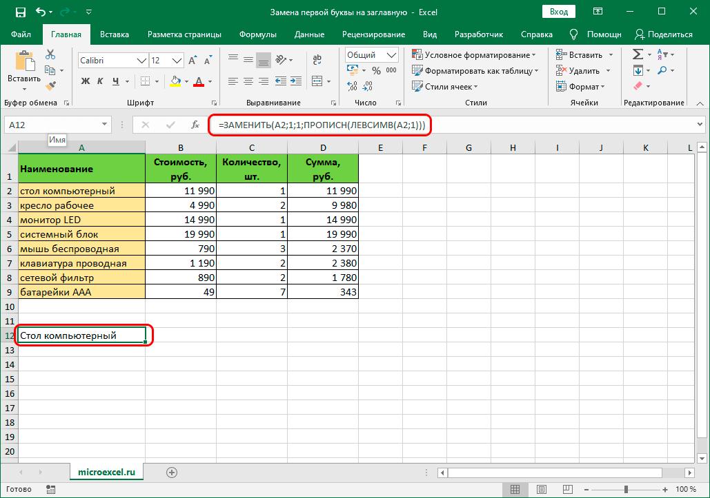 Результат замены первой строчной буквы на заглавную в Excel по формуле