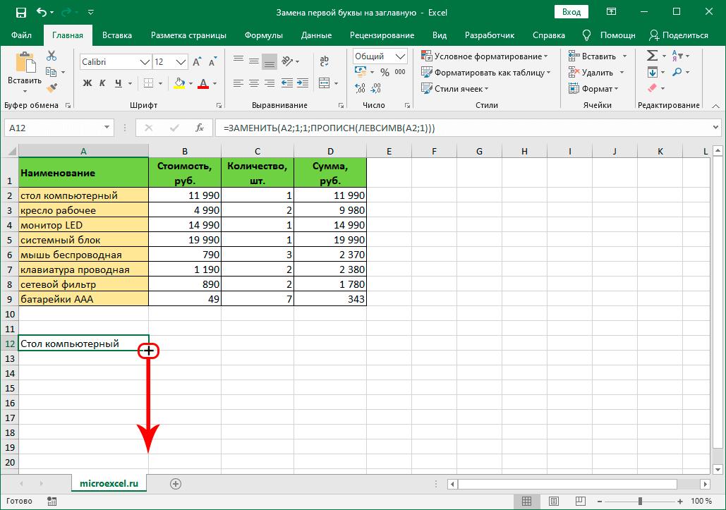 Копирование формулы в Эксель с помощью маркера заполнения