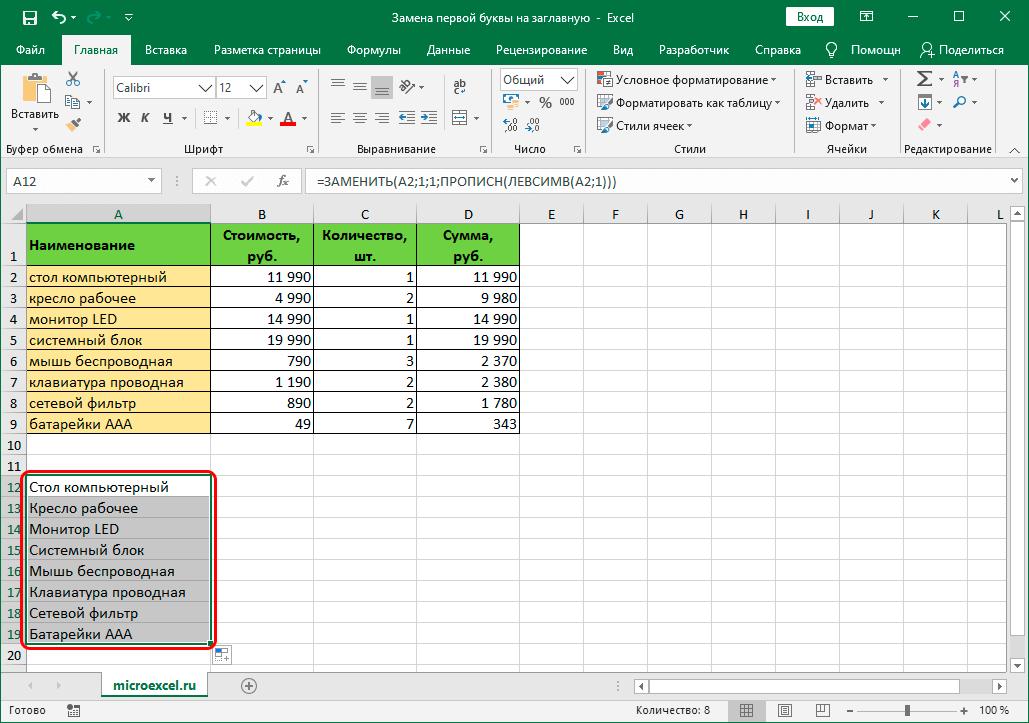 Скопированные с помощью маркера заполнения формулы в Excel
