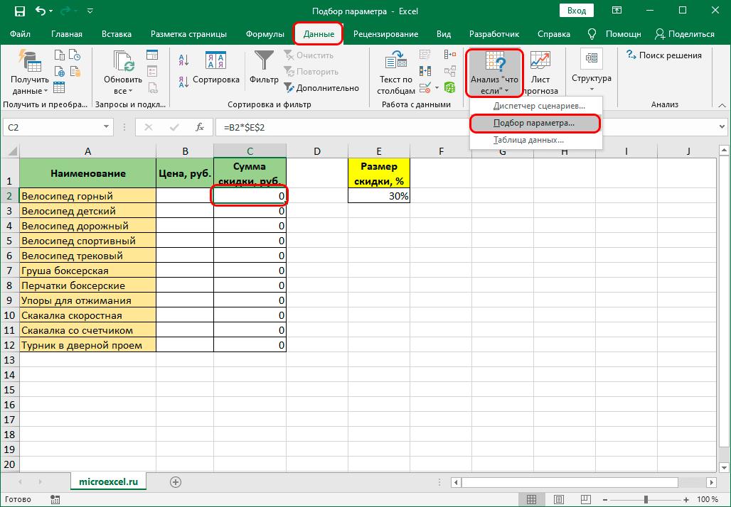 Запуск функции Подбор параметра в Эксель