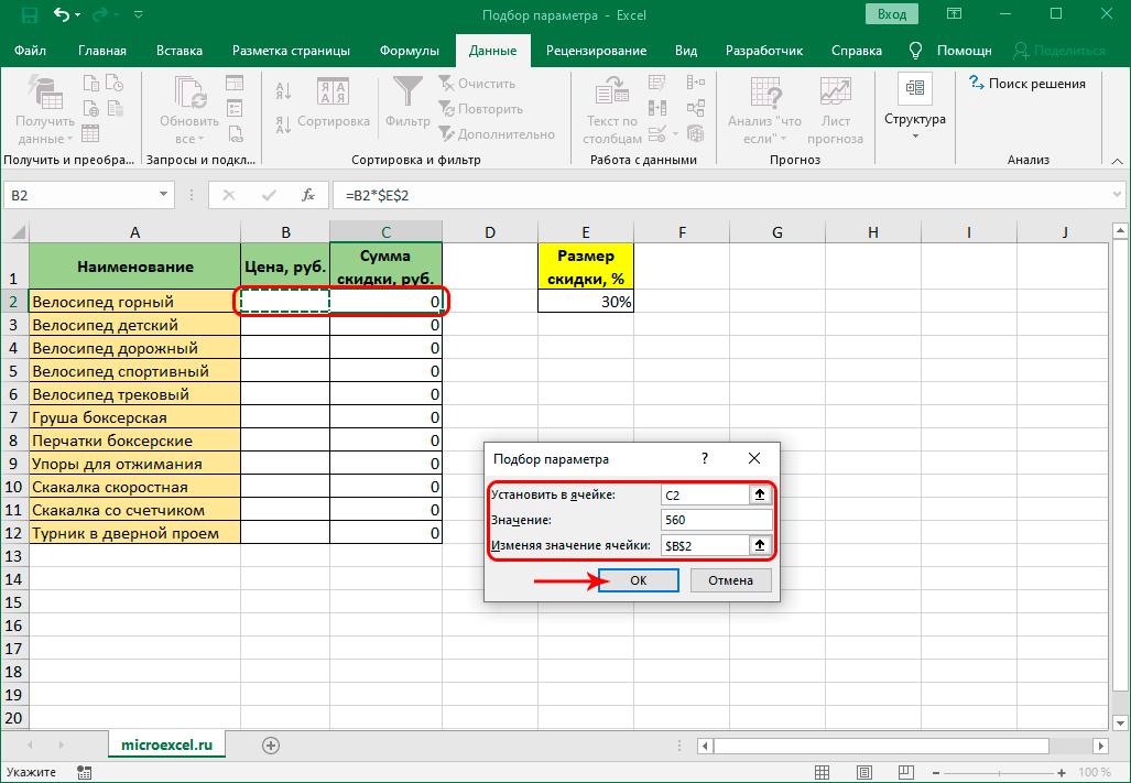 Настройка функции Подбор параметра в Эксель