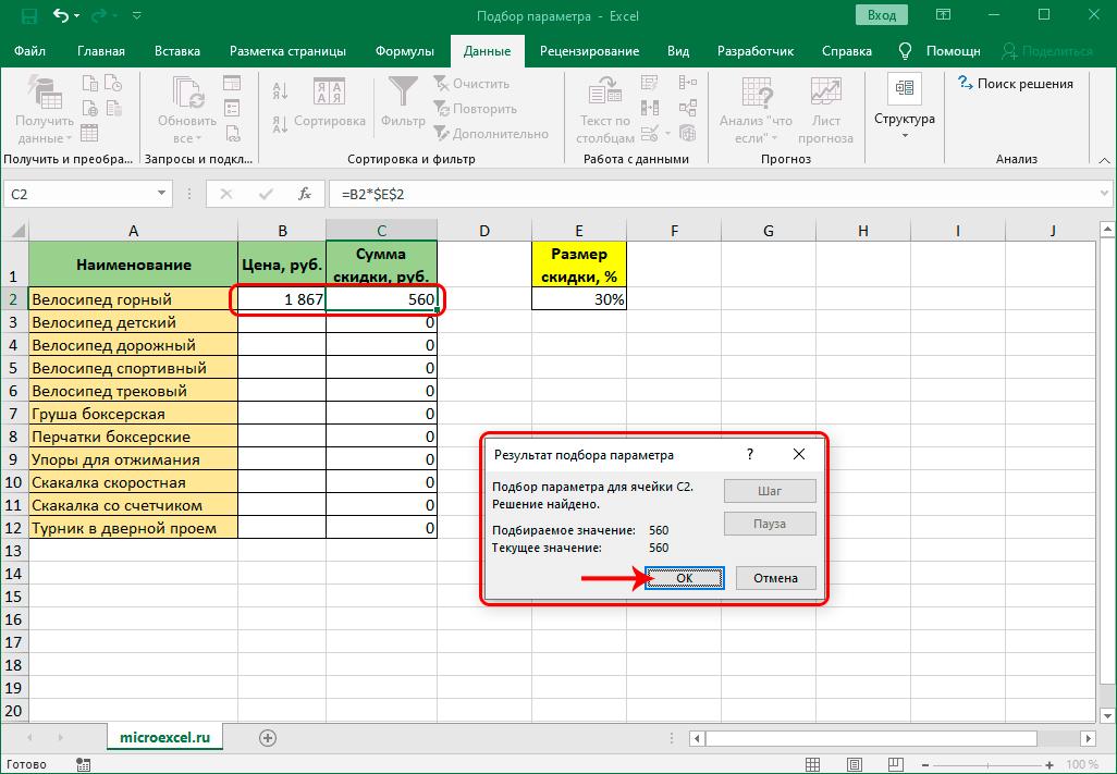 Результат подбора параметра в Excel