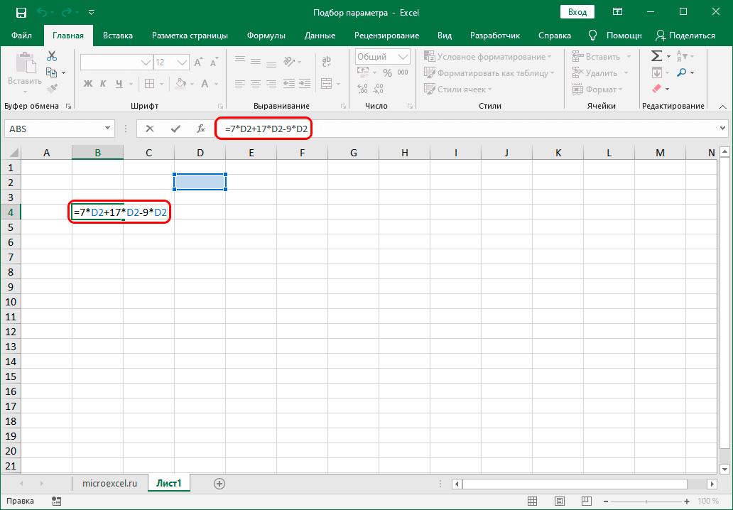 Применение функции Подбор параметра для решения уравнений в Эксель