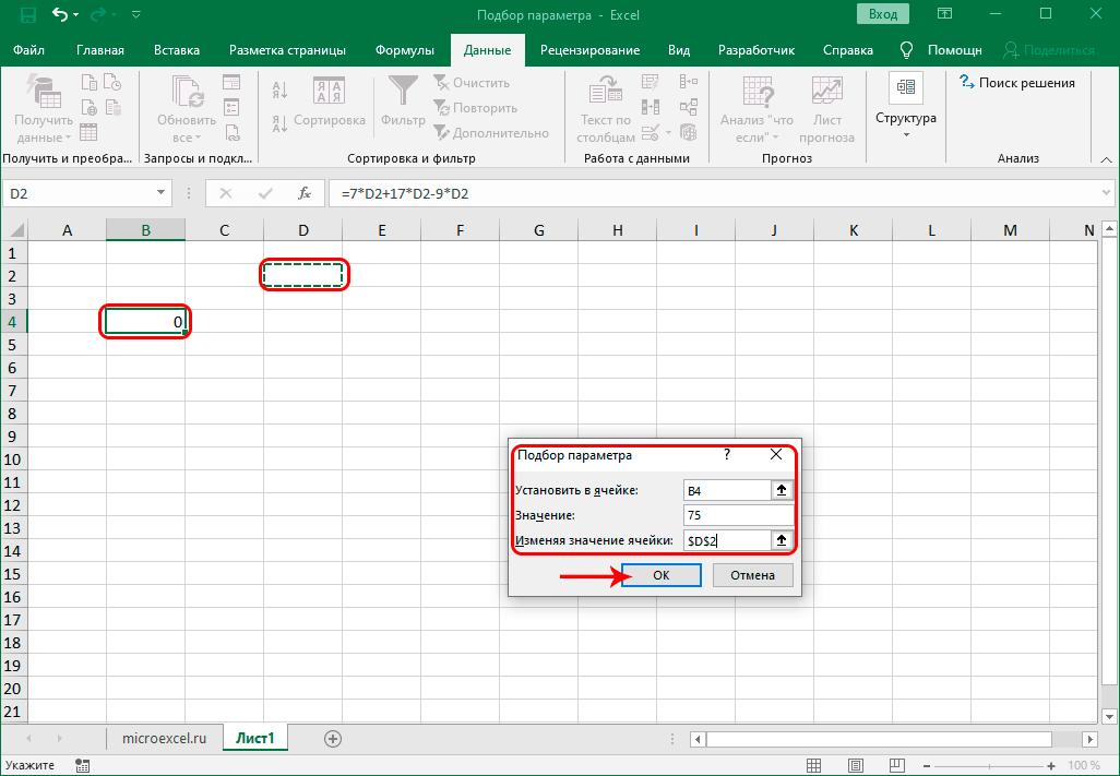 Настройка функции Подбор параметра в Excel
