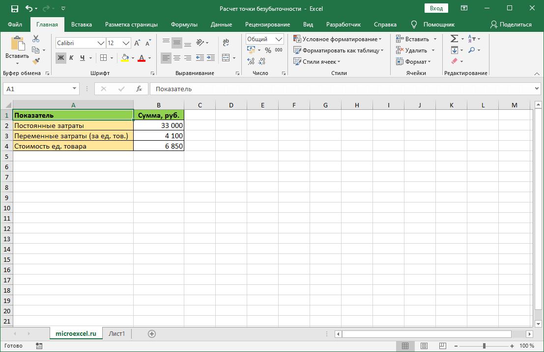 Таблица с постоянными и переменными затратами в Эксель