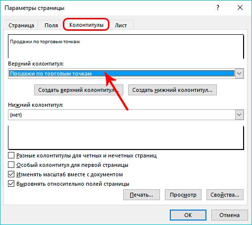 Настройка колонтитулов в параметрах страницы в Excel