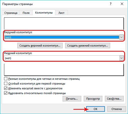 Удаление колонтитулов в параметрах страницы в Эксель