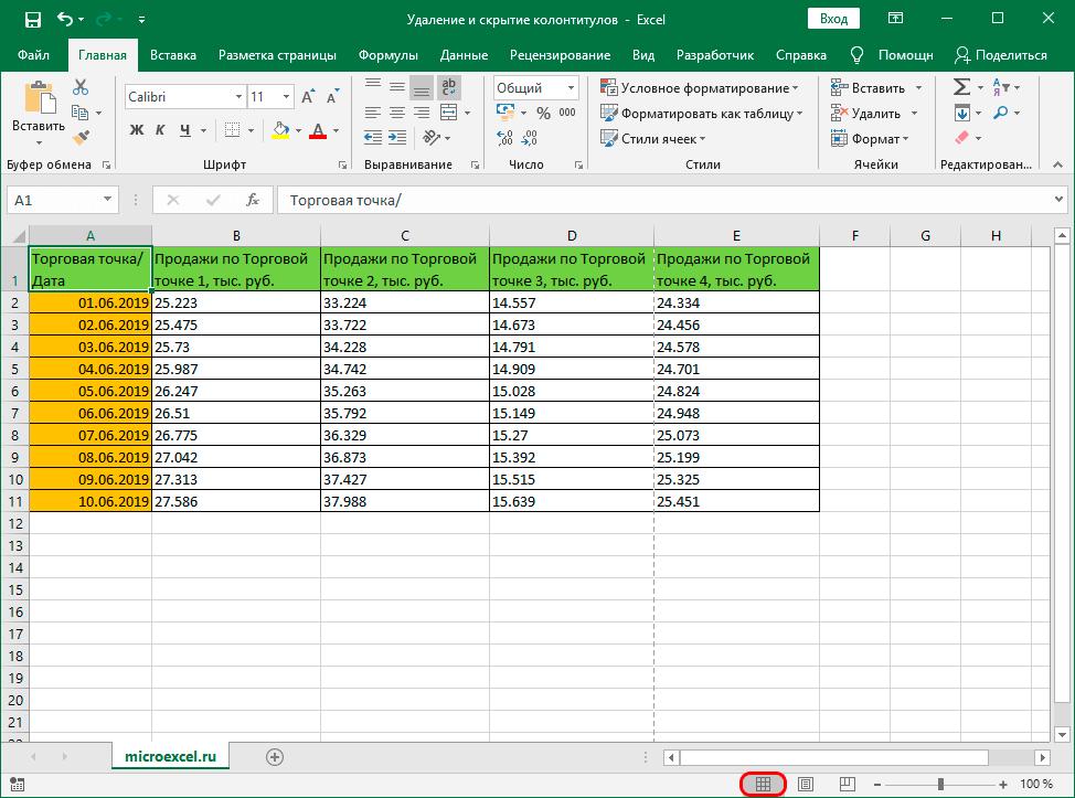 Обычный режим просмотра документа Excel