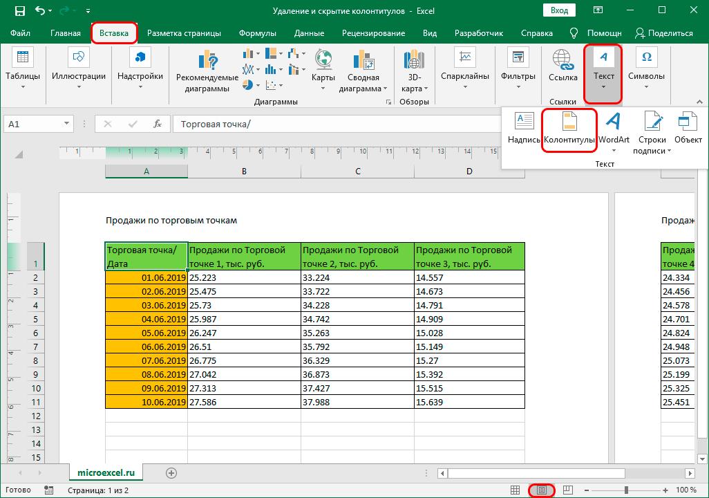 Переход к редактированию колонтитулов в Excel