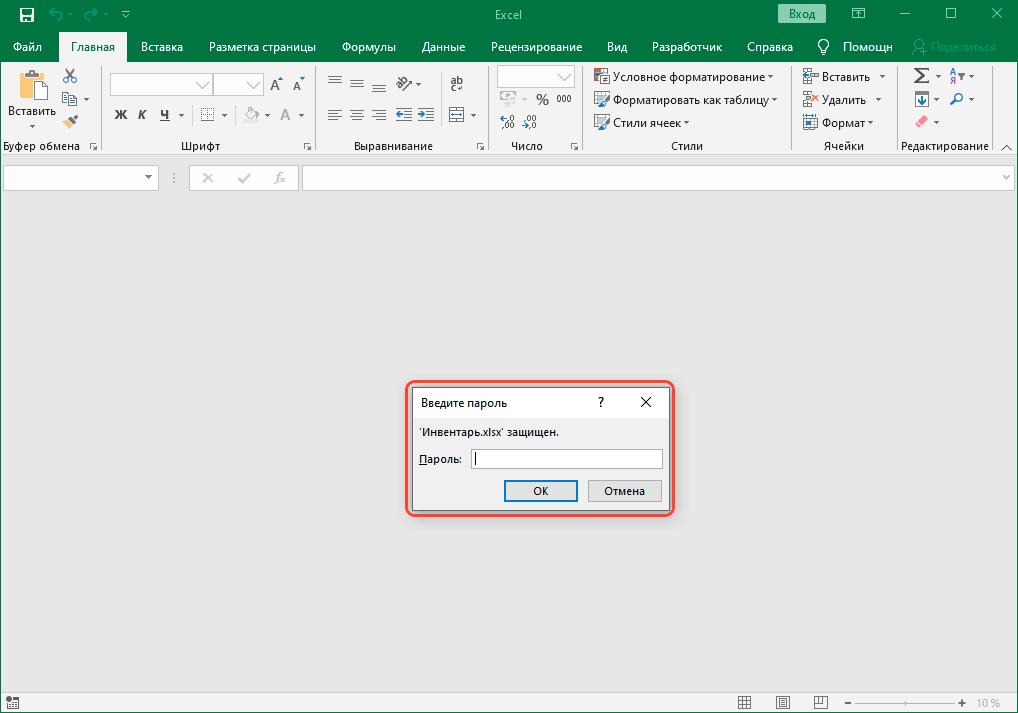 Требование ввести пароль при открытии документа Эксель