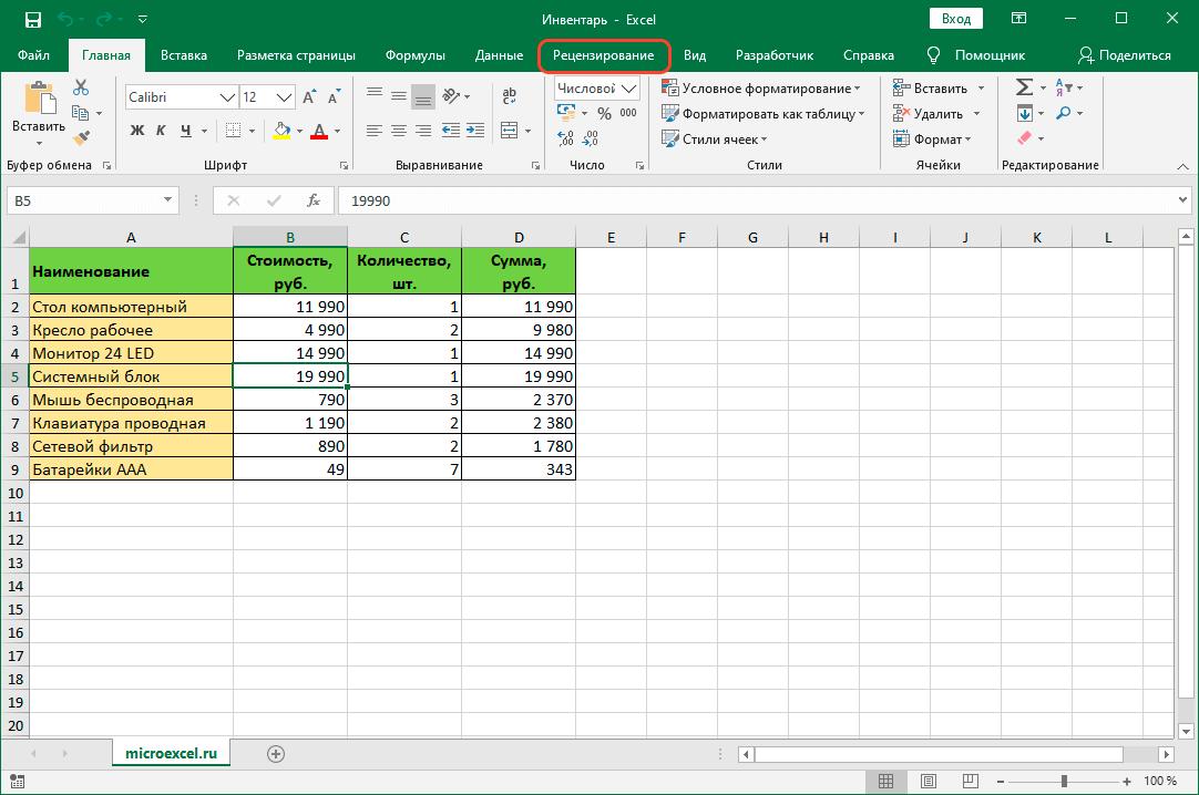 Переход во вкладку Рецензирование в Excel
