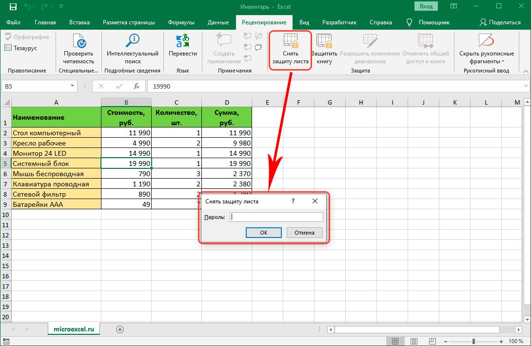 Снятие защиты листа во вкладке Рецензирование в Excel