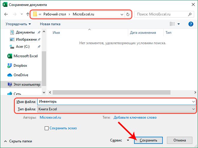 Сохранение книги Excel