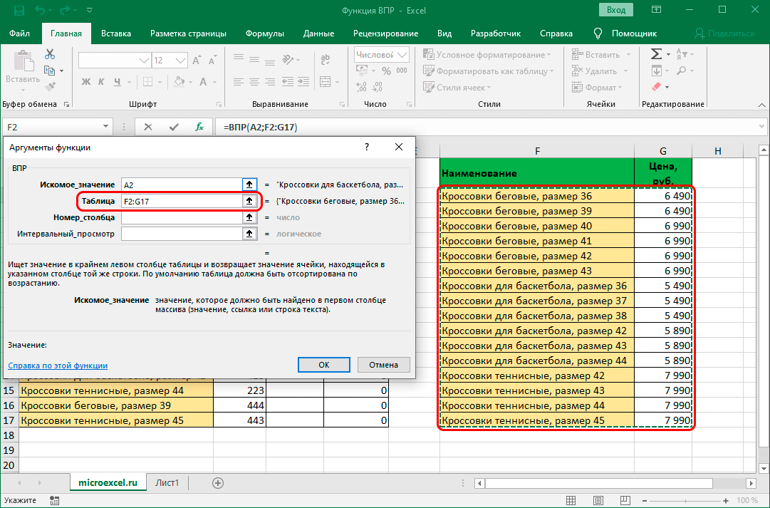 Заполнение аргумента Таблица функции ВПР в Excel