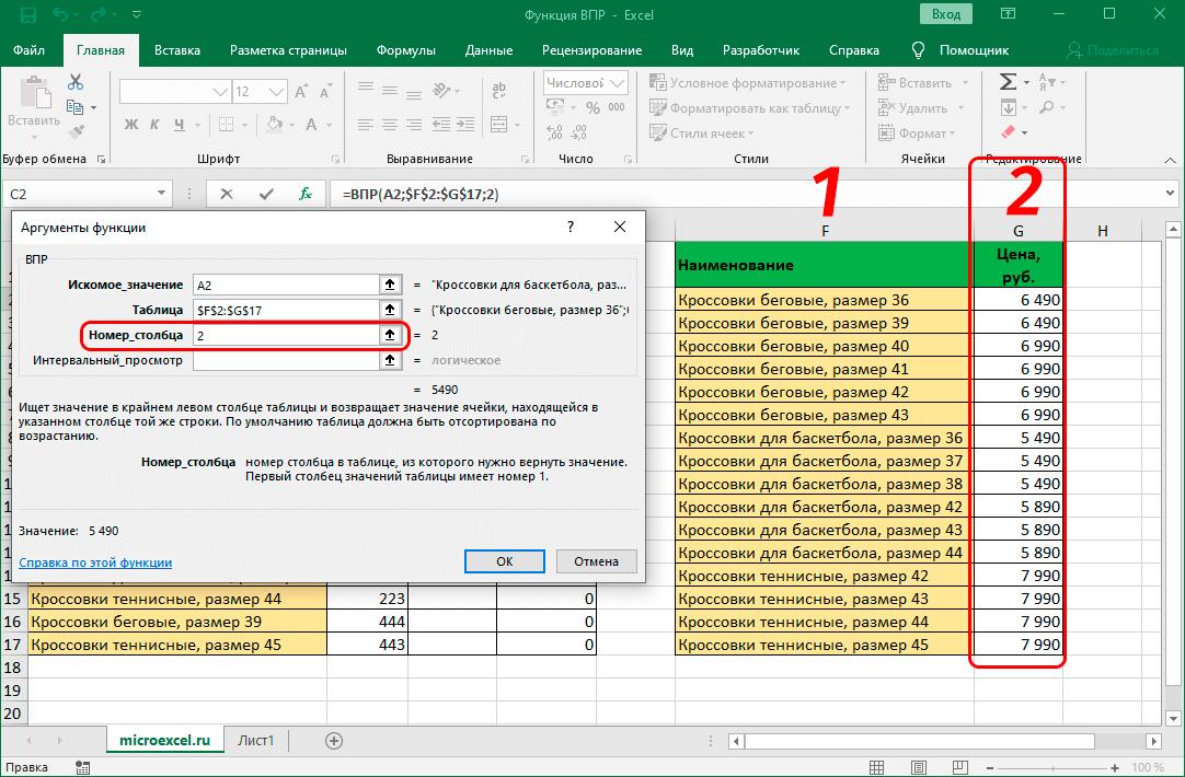 Заполнение аргумента Номер столбца функции ВПР в Эксель