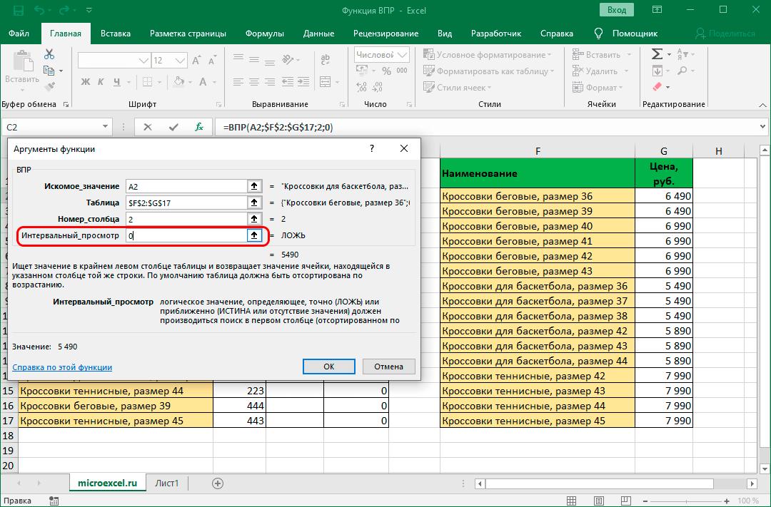 Заполнение аргумента Интервальный просмотр функции ВПР в Excel