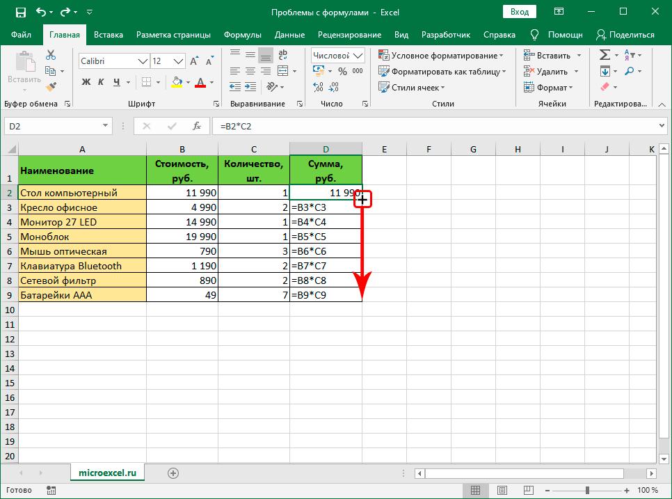 Копирование формулы с помощью маркера заполнения в Excel