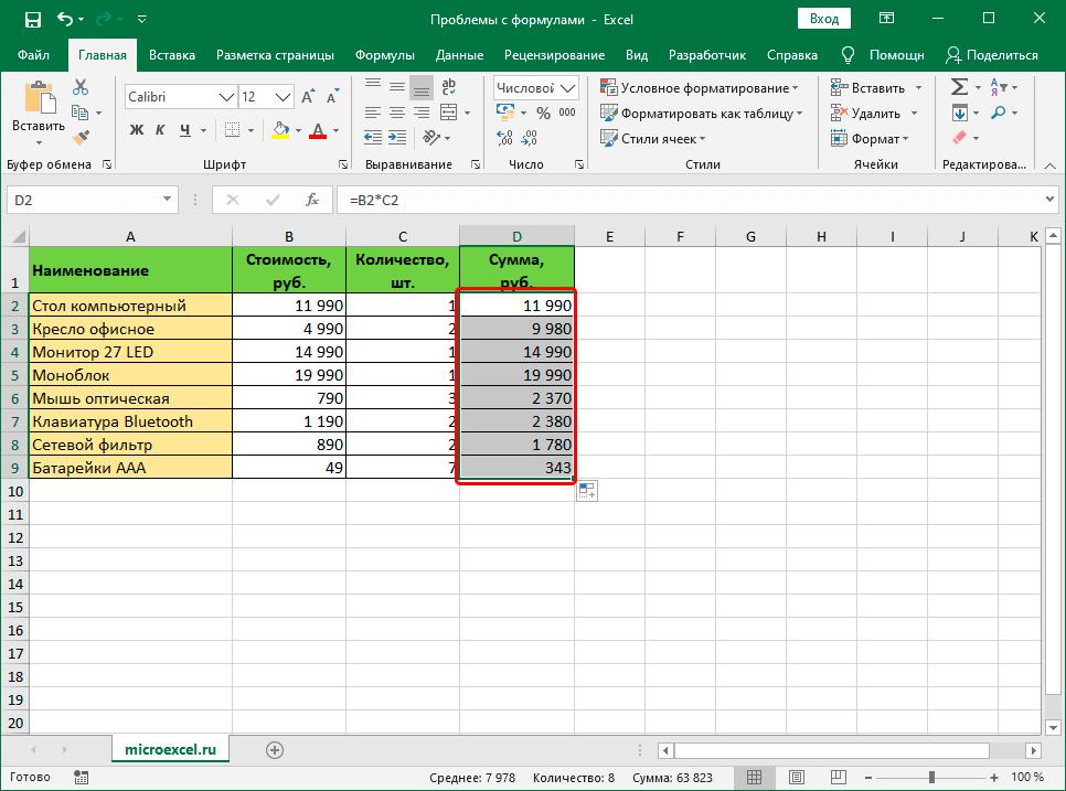 Выделенный столбец с формулами в Эксель