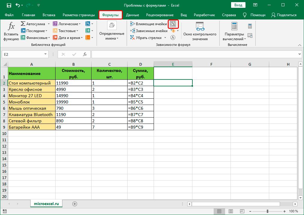 Включение и отключение показа формул в таблице Эксель