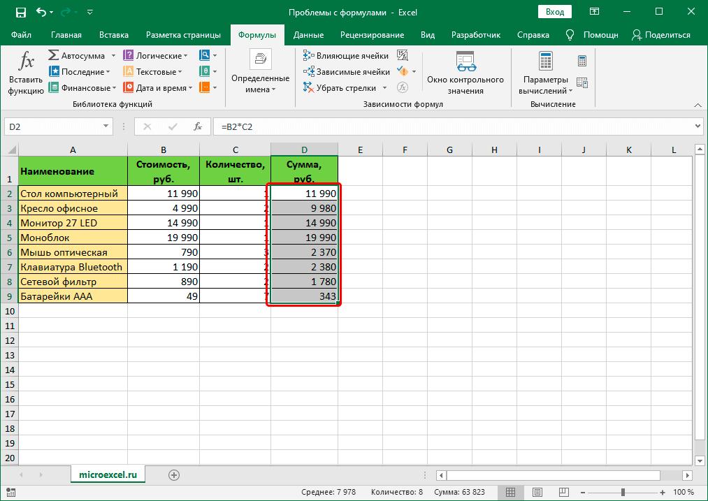 Результаты в ячейках с формулами в Эксель