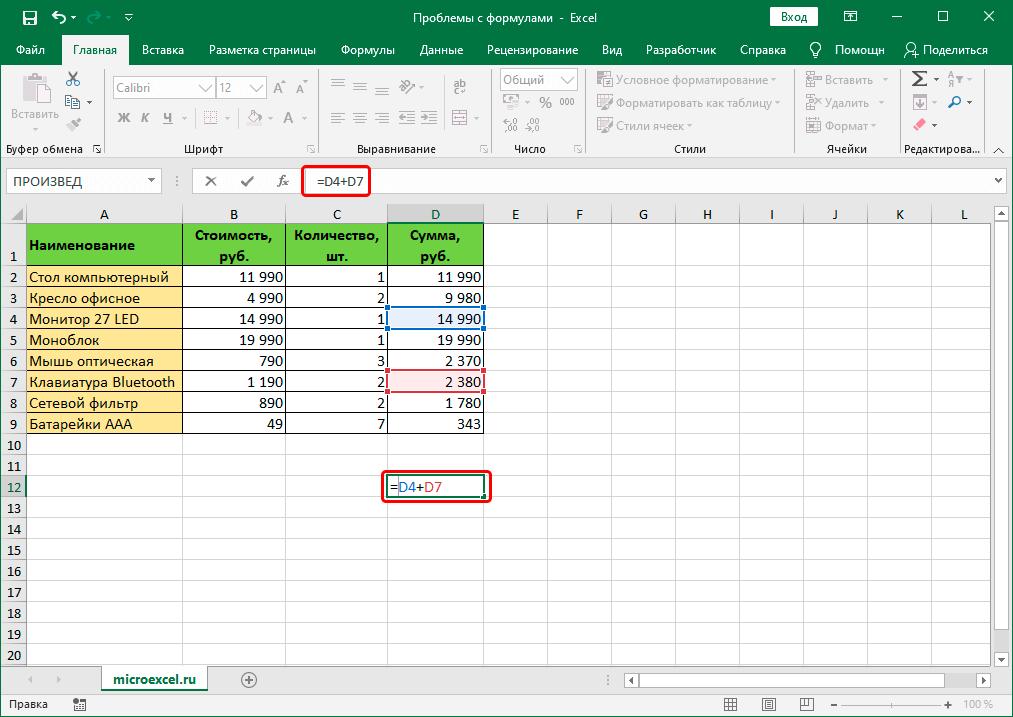 Редактирование формулы в Эксель