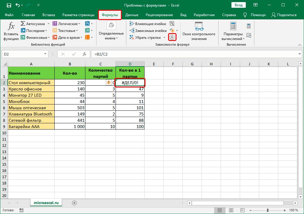 Функция вычисления формулы в Эксель