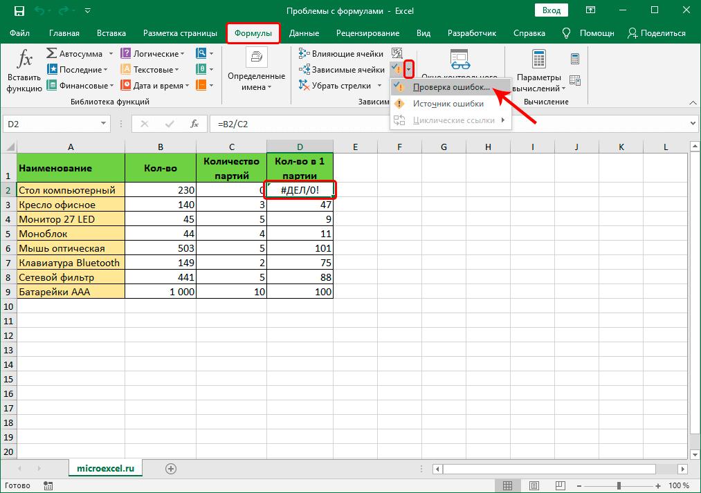 Функция проверки ошибок в формуле в Эксель