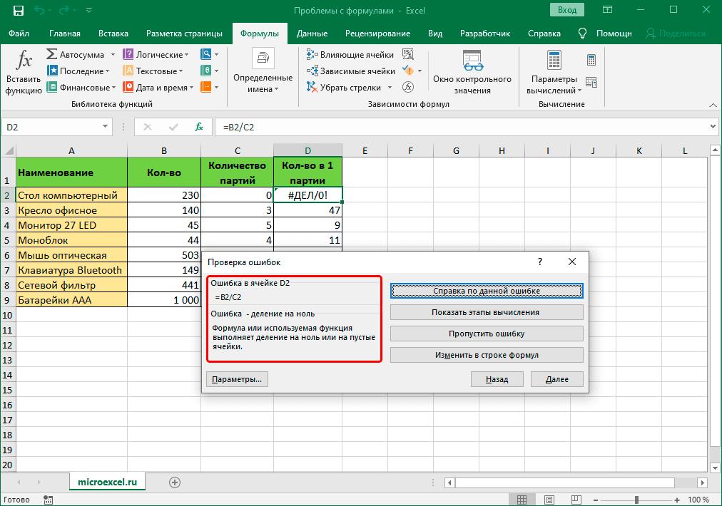 Окно проверки ошибок в Excel