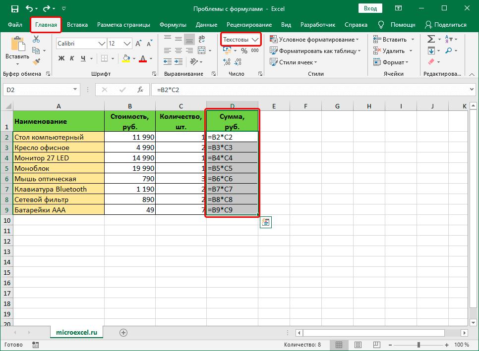 Формулы в ячейках Excel в текстовом формате