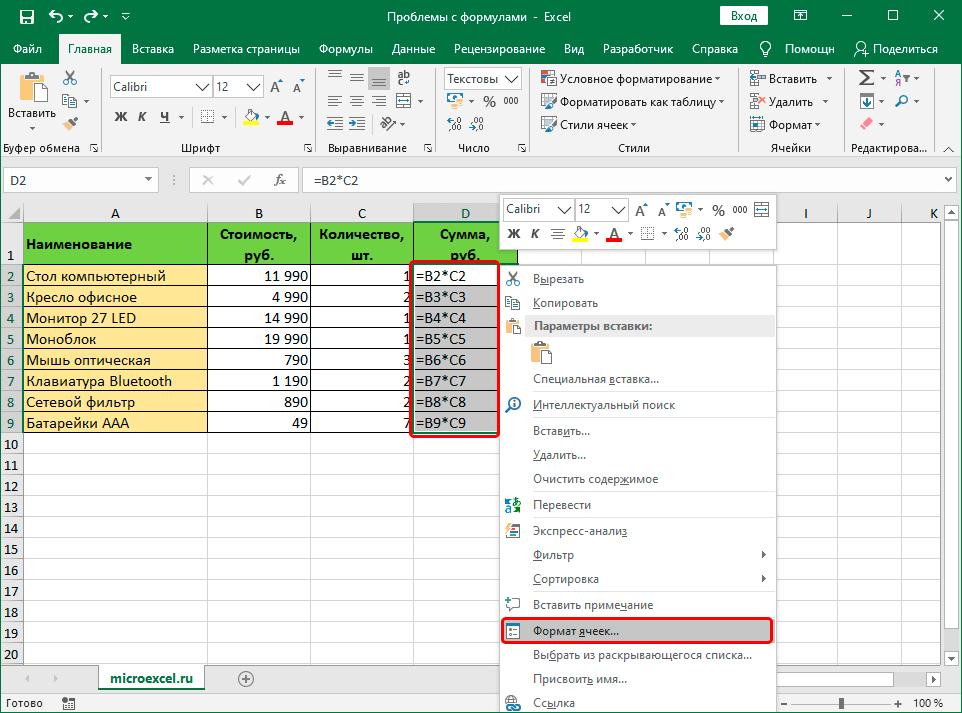 Переход в окно форматирования ячеек через контекстное меню в Excel