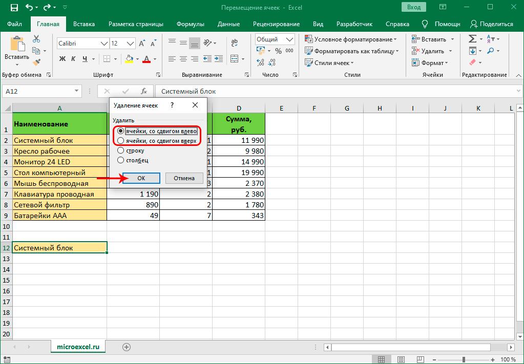Выбор варианта удаления ячейки в Excel