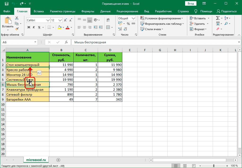 Перемещение ячейки в Excel