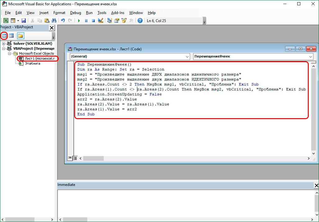 Код для макроса замены ячеек местами в Эксель