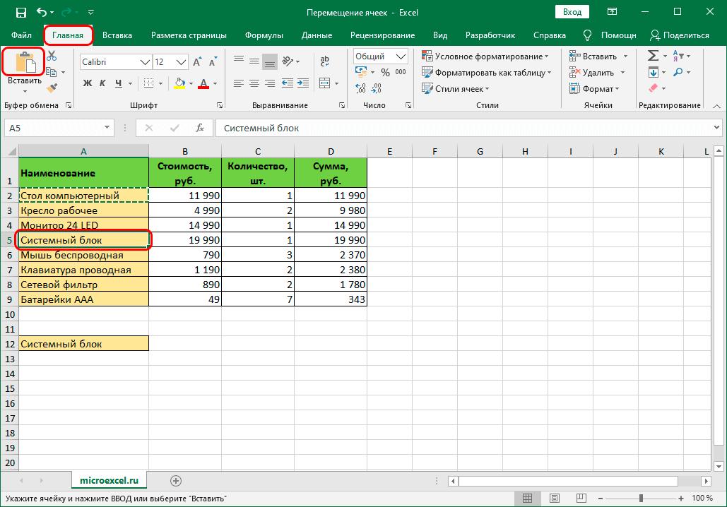 Вставка скопированных данных в Excel