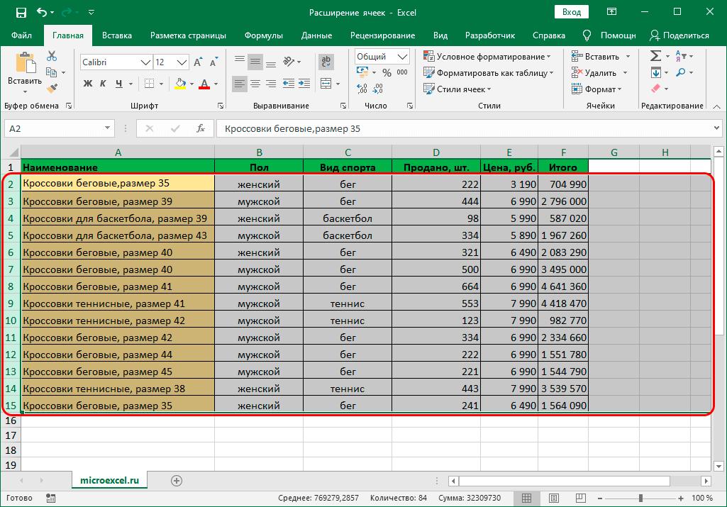 Результат изменения высоты выделенных строк в Excel