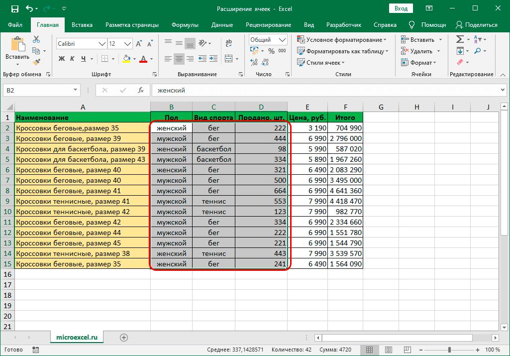 Выделенный диапазон данных в Эксель