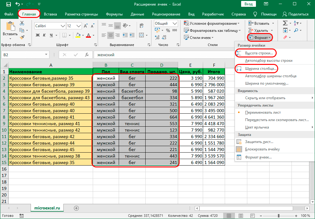 Изменение ширины столбца и высоты строки с помощью инструментов на ленте в Excel