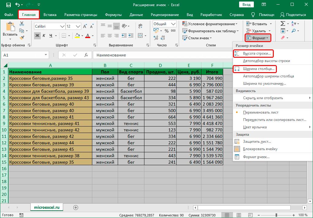 Изменение ширины столбцов и высоты строк всех ячеек на листе в Excel
