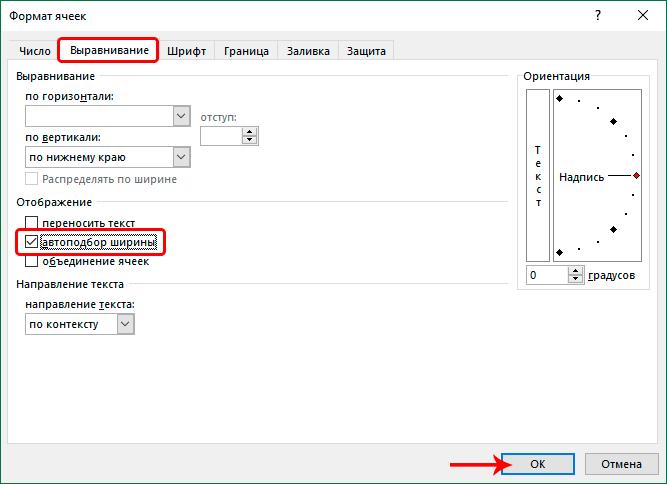 Включение автоподбора ширины ячеек в Excel
