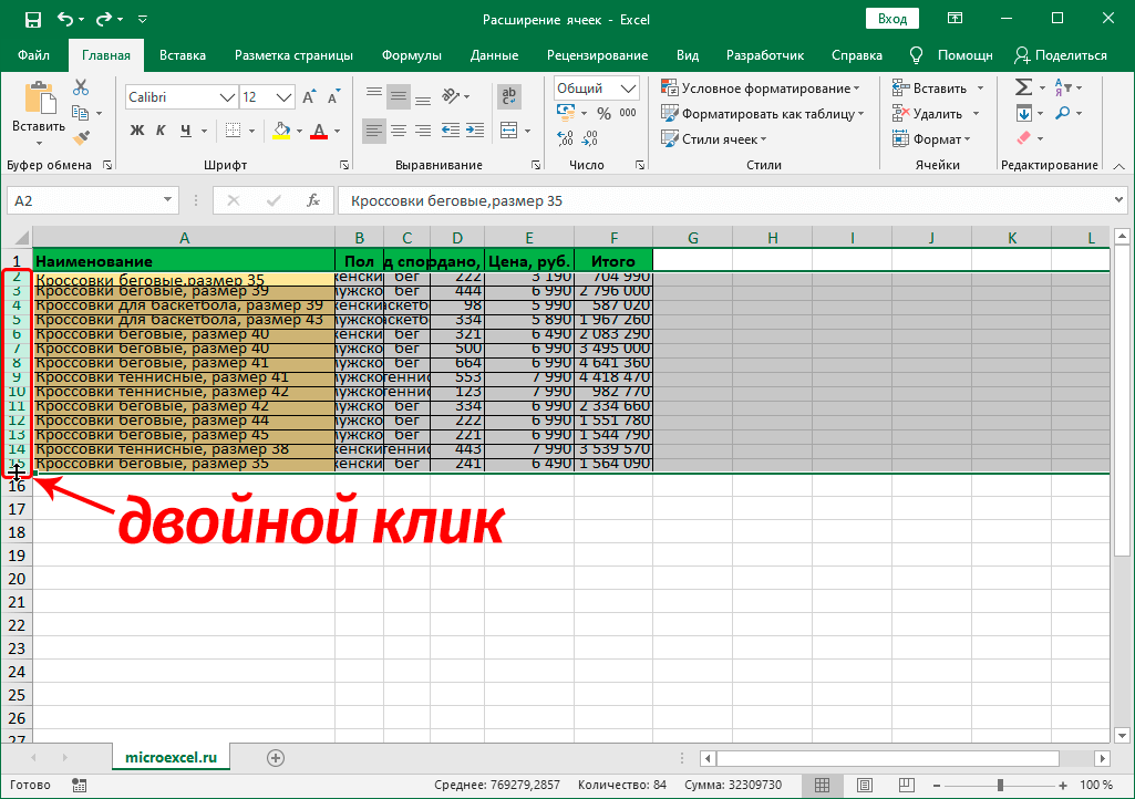 Автоподбор высоты нескольких строк в Excel