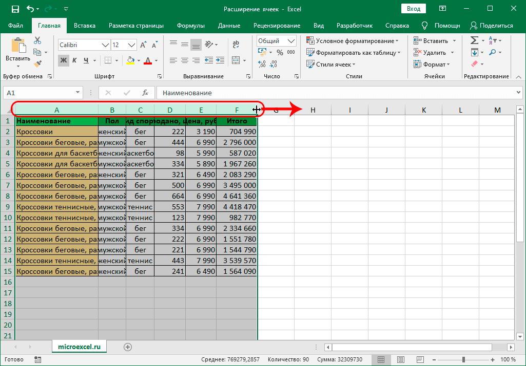 Одновременное увеличение ширины нескольких столбцов в Excel